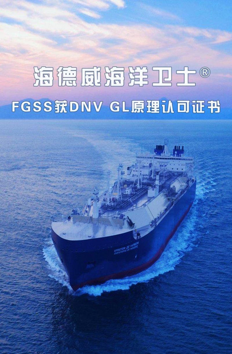 海德威海洋衛士?FGSS獲DNV GL原理認可證書