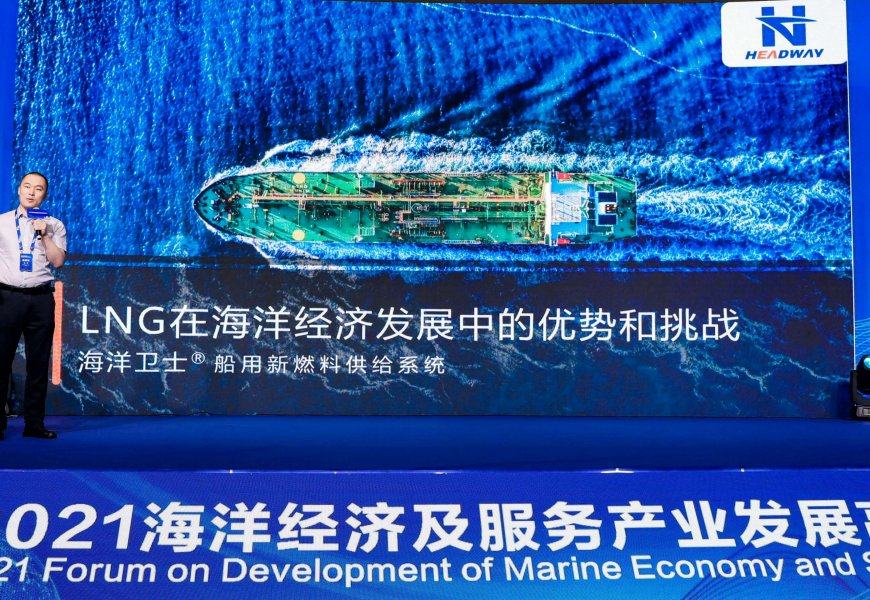 助力綠色航運 海德威海洋衛士?FGSS亮相行業論壇獲廣泛關注